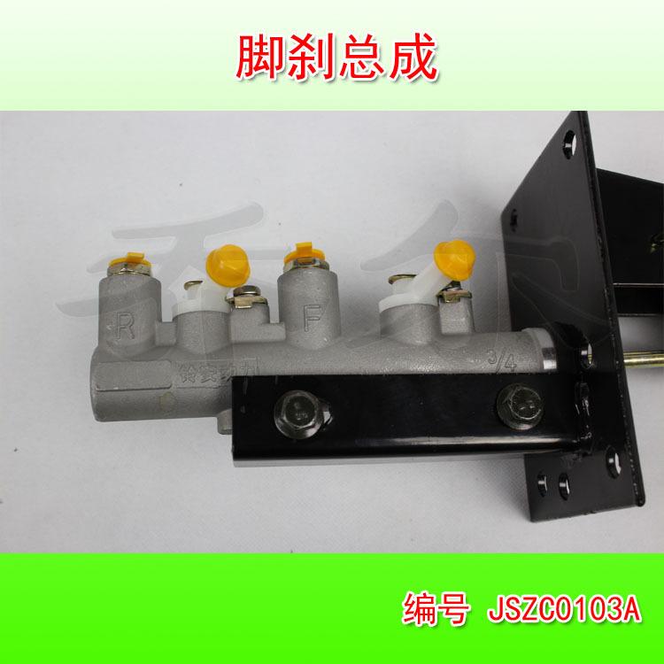 脚刹总成JSZC0103A-6