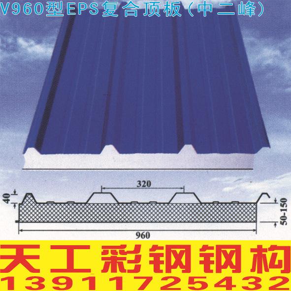 生产简易房板材、压型彩钢板、彩钢板价格低、彩钢板75型