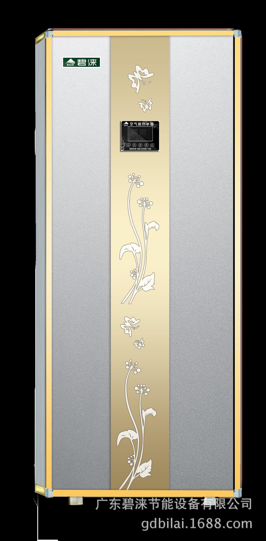 【碧涞】空气能家用热水器 热水哪个品牌好  空气能热水器品牌