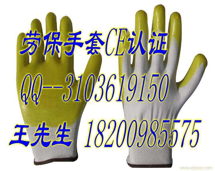 石家庄EN659灭火用防护手套CE认证服务周到