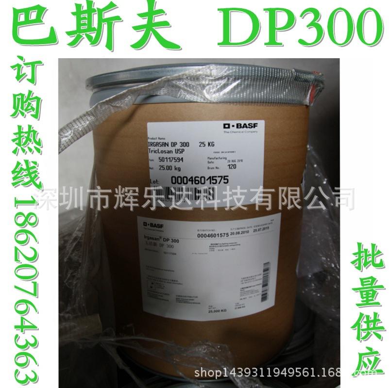 供应 巴斯夫 DP300 三氯生 三氯羟基二苯醚 广谱抗菌剂