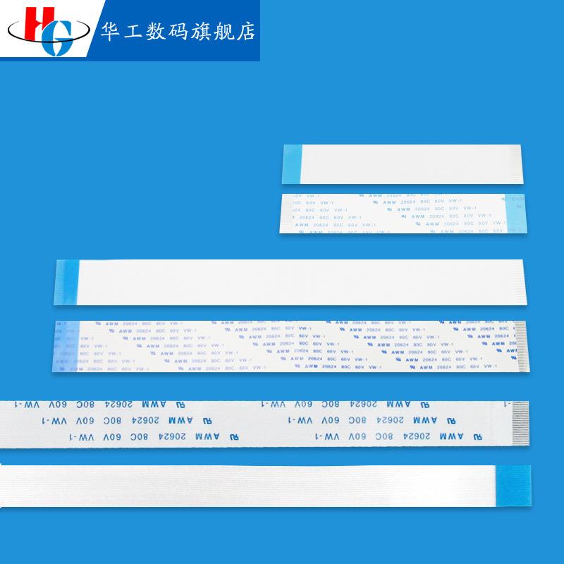 awm 20624扁平软排线FFC/FPC端子连接线1.0间距显示屏排线0-40pin