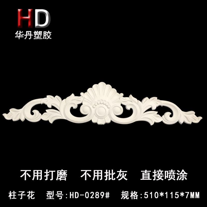 工厂直销欧式塑料家具装饰配件 法式家具塑料花HD-0289#一件代发