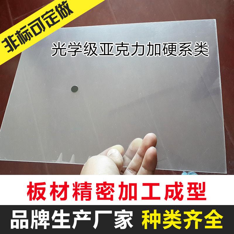 高透光率PMMA亚克力板 透明亚克力板 展示架专用有机玻璃板材