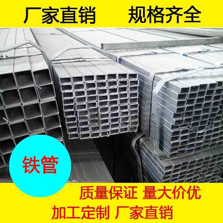 20#热镀锌方管sc50镀锌钢管20*40  150*150镀锌方管 方通Q235方管