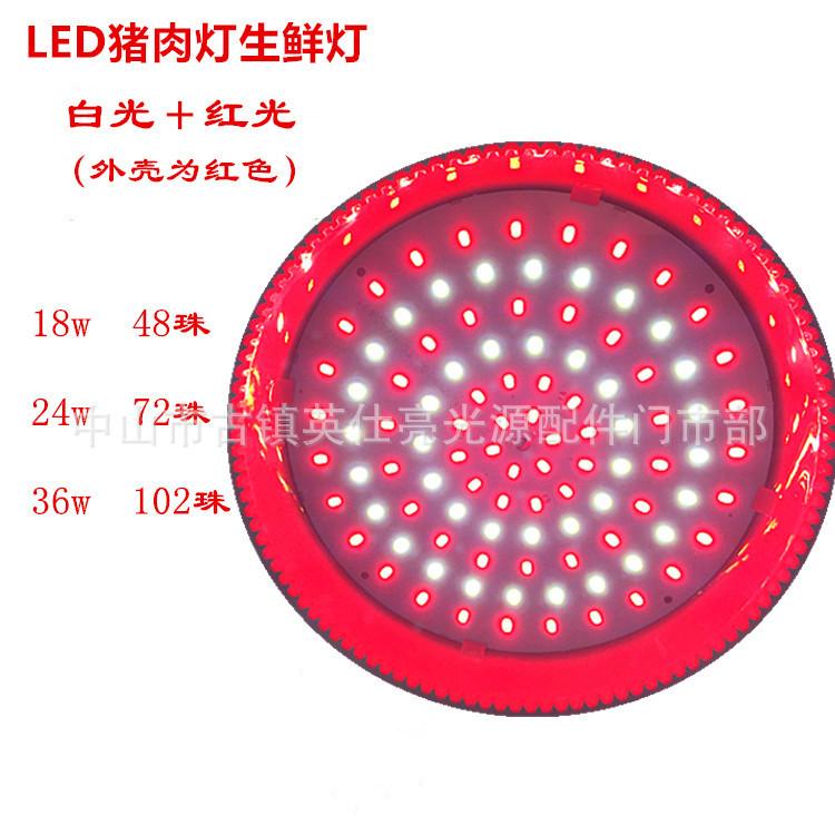 LED生鲜灯 吊灯 猪肉蔬菜水果熟食海鲜超市菜市场专用灯泡