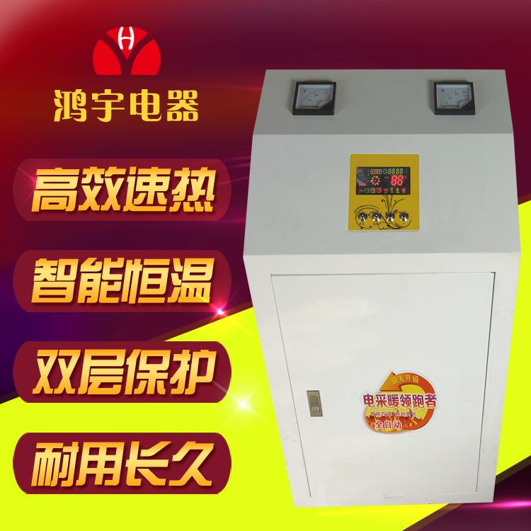 鸿宇30-60KW双仪表式电锅炉