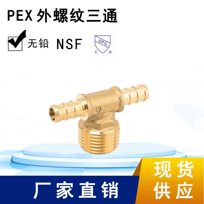 环海机械 PEX外螺纹三通 黄铜管件 PEX管件 CUPC证书 无铅