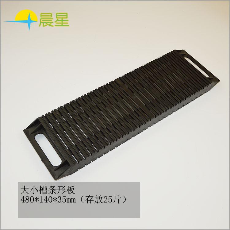 防静电大小槽条形板PCB大小槽条形 线路板放置架 可存放25片