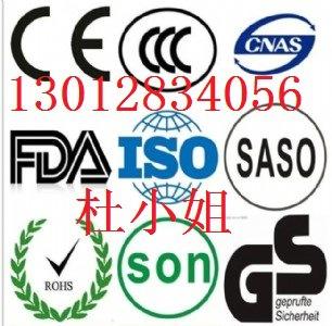 散热器PVOC认证怎么做,PVOC认证多少钱,流程?