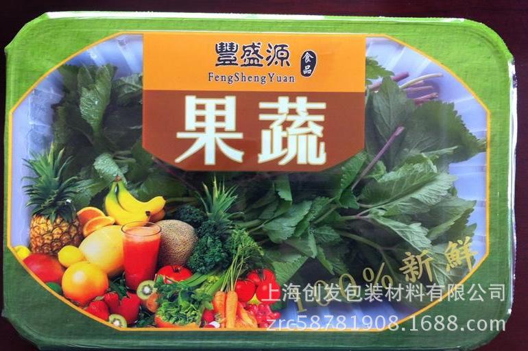生鲜水果/生鲜蔬菜包装/EVOH高阻隔片材包装材料/锁鲜包装