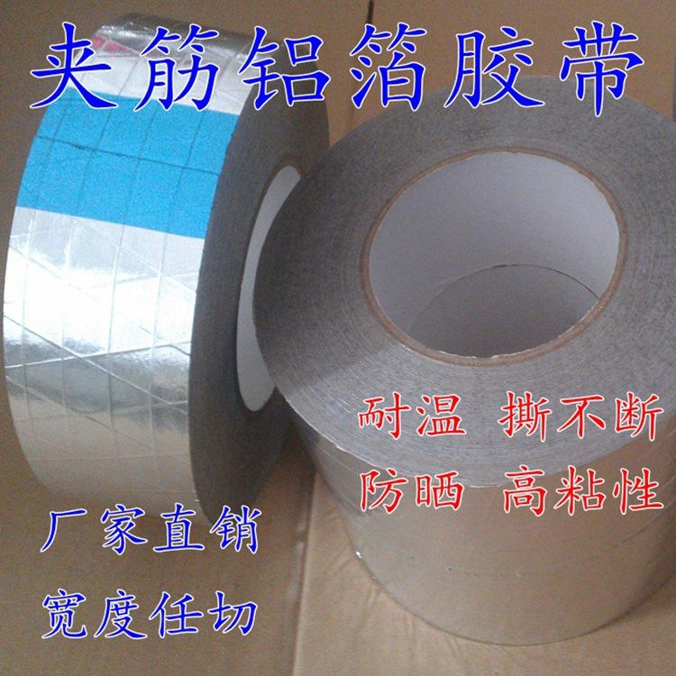 铝箔胶带 隔热耐高温铝膜包保温管屏蔽 夹筋铝箔胶带 40MM*50M