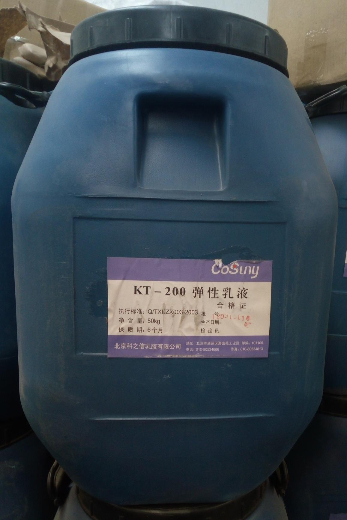 供应苯丙弹性乳液KT-200 北京科之信 用于弹性拉花乳胶漆 青岛现