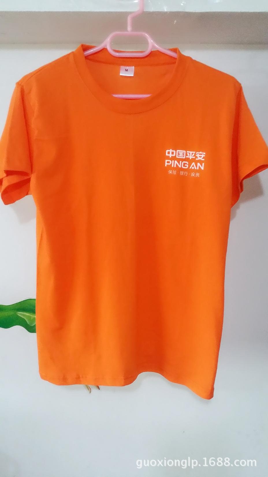 平安保险健康有约奔跑吧平安T恤广告衫平安保险全棉T恤平安T恤