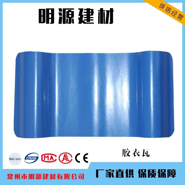 供应 浙江FRP胶衣瓦 酸性钢结构厂房 建筑屋顶胶衣防腐瓦