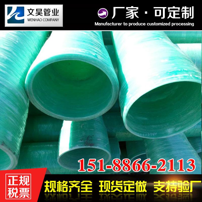 浅绿色电力管玻璃钢电缆管加工玻璃钢管穿线管拉伸强度≥160定做