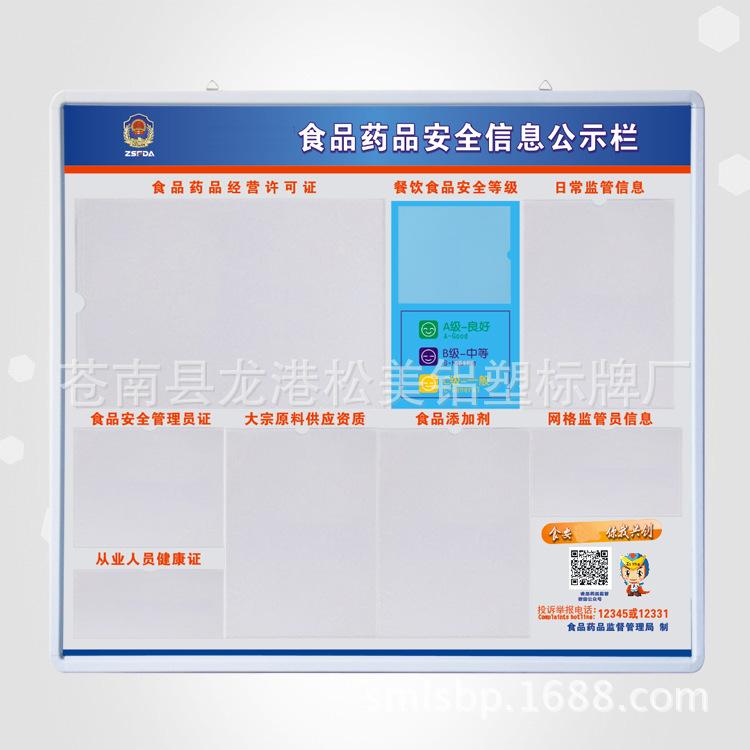 源头厂家食品药品监管信息公示栏 雪弗板KT板亚克力公告板可定制