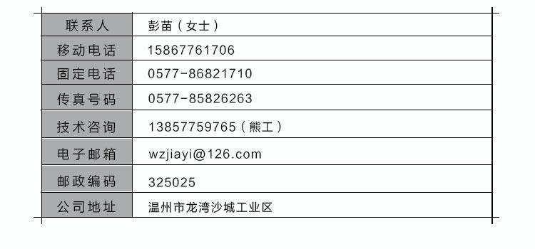 联系方式无QQ微信