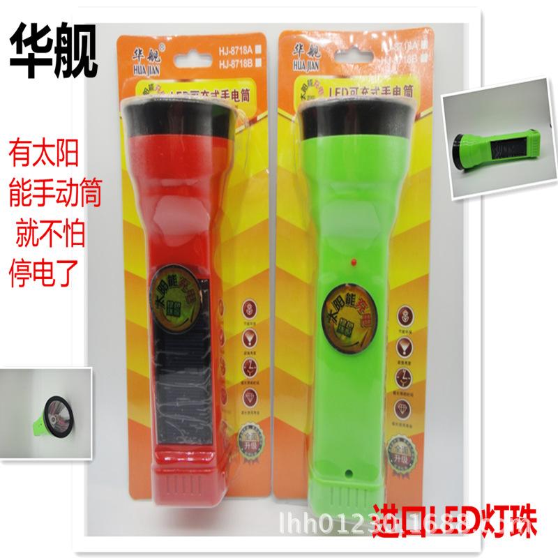 直供出口led珠手电筒 太阳能手电筒 手电筒led led灯 手电筒led