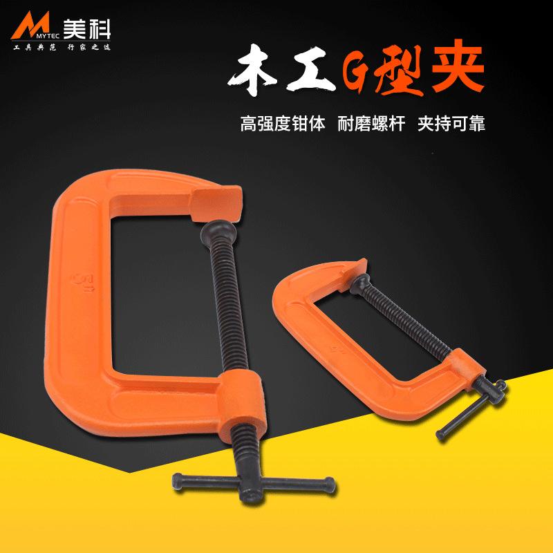 美科g字夹木工夹子固定夹强力快速夹具夹紧器多功能加厚c型夹工具