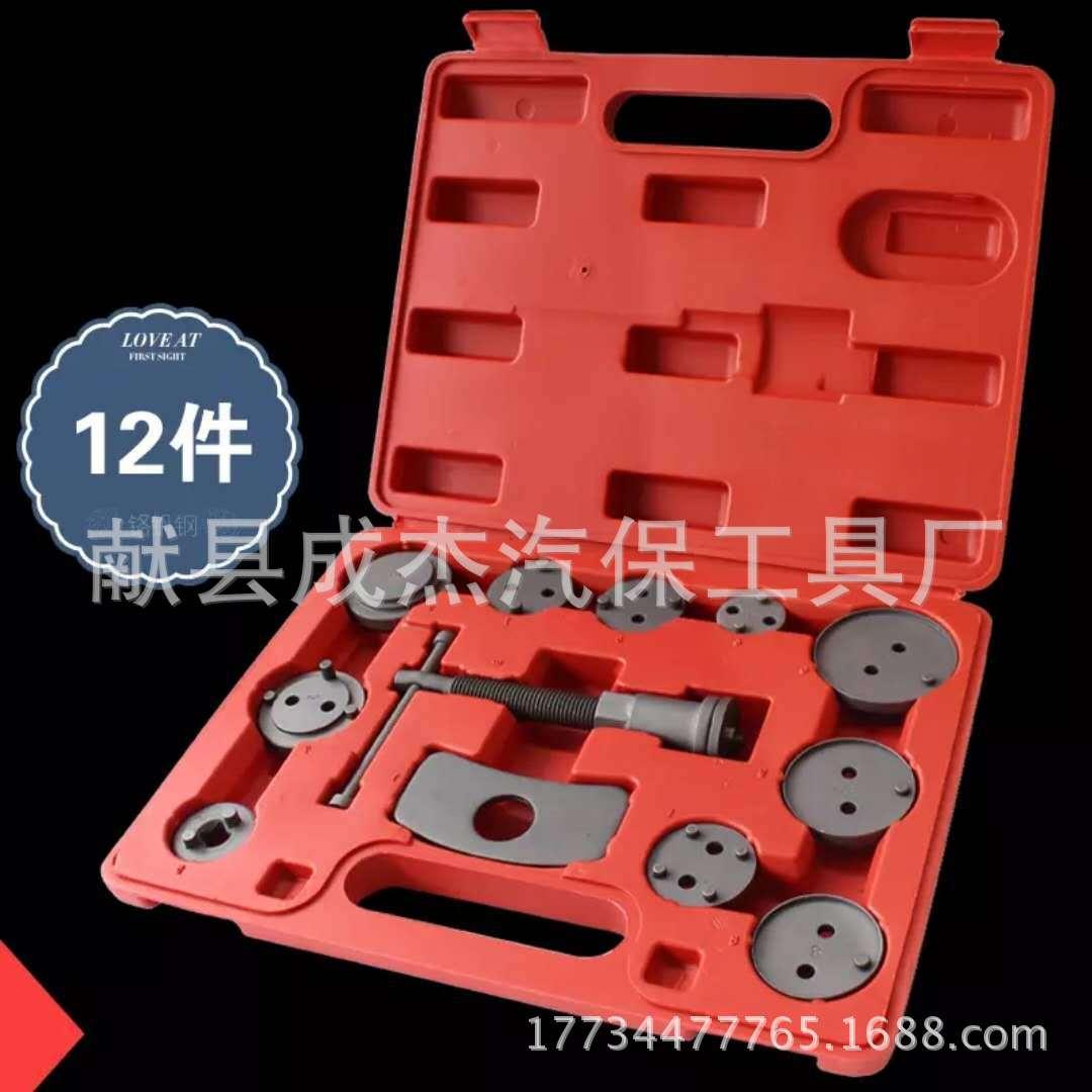 12件套刹车分泵调整组刹车片更换工具刹车片调整器碟刹调整工具