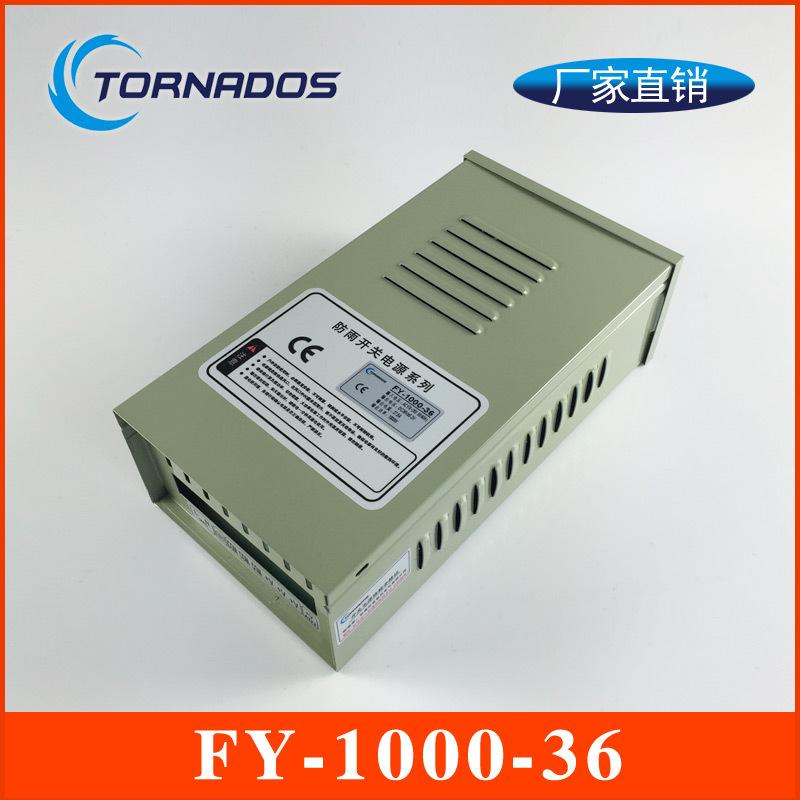 36V1000W防雨开关电源FY-1000-36户外LED钻孔字幕墙灯发光字电源