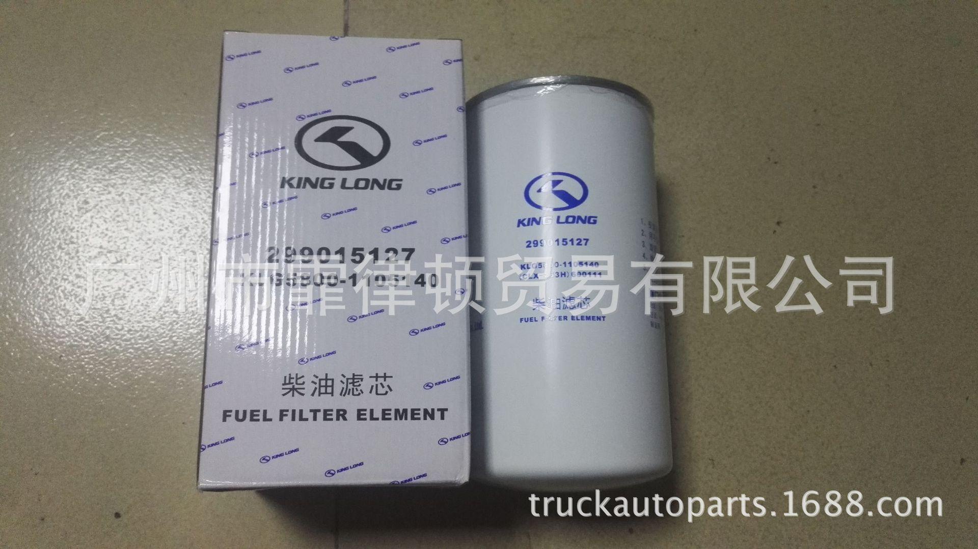 KINGLONG Bus 柴油滤清器 299015127  金龙客车配件