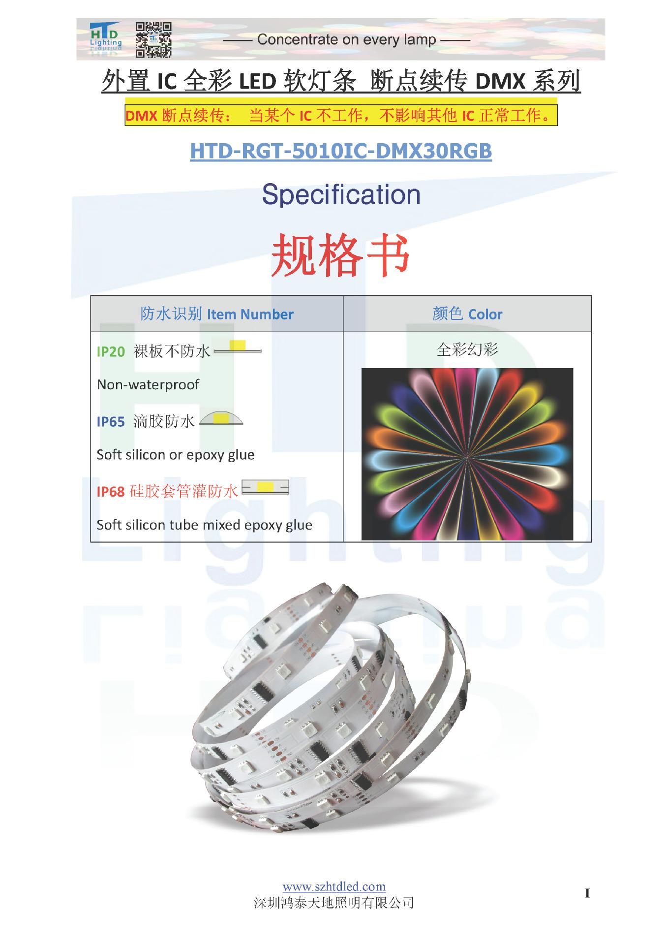 (中文)HTD-RGT-5010IC-DMX30RGB DM