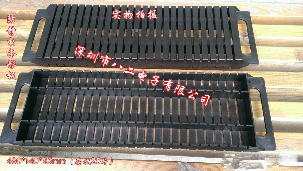槽条形板 防静电条形板 防静电PCB条形板 SMT带双耳状条形板