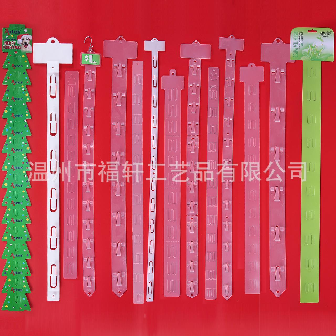 厂家批发现货挂条食品展示PVC挂条 超市pp透明塑料印刷挂条加工