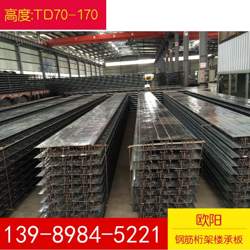 现浇混凝土楼板 钢筋桁架楼承板TD6-120-600中高层建筑镀锌楼承板