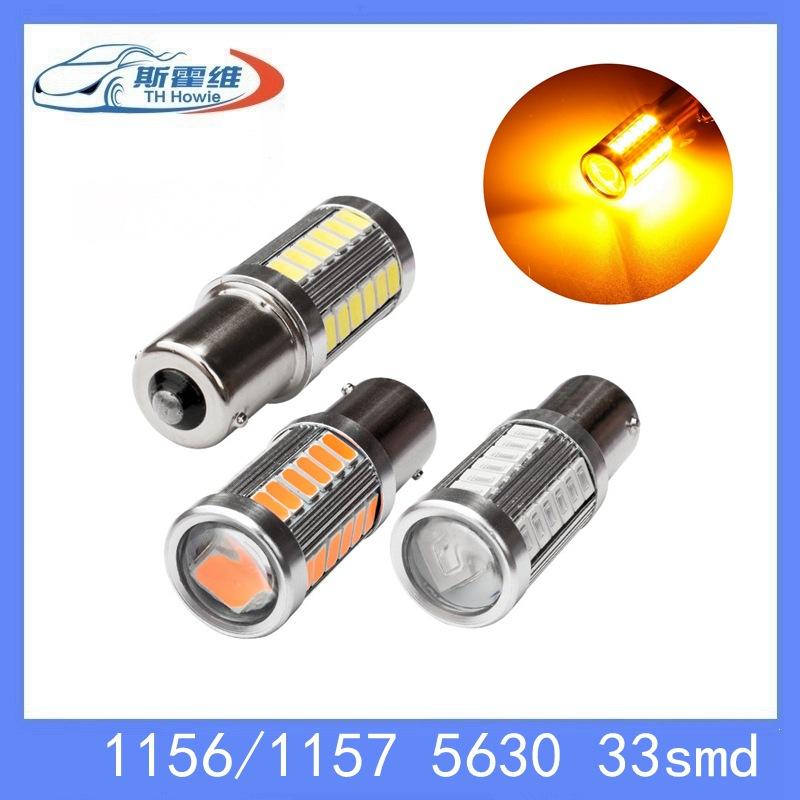斯霍维爆款汽车LED灯泡11561157 5630 33SMD转向灯高亮倒车灯T20