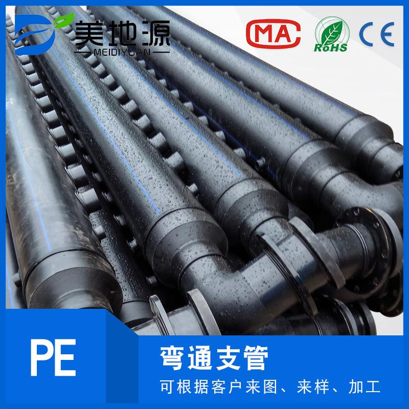 地源热泵集分水器加工定制管件 弯通出水口PE供回水联箱配件