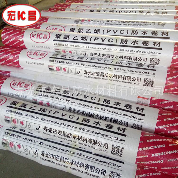 宏昌供应聚氯乙烯pvc防水卷材  聚氯乙烯防水材料 金属屋面专用