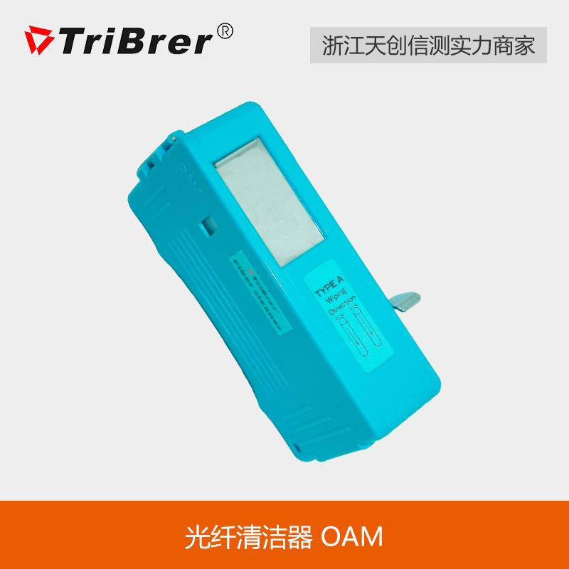 [上海信测]OAM光纤清洁器/光纤端面清洁器/光纤接口清洁器