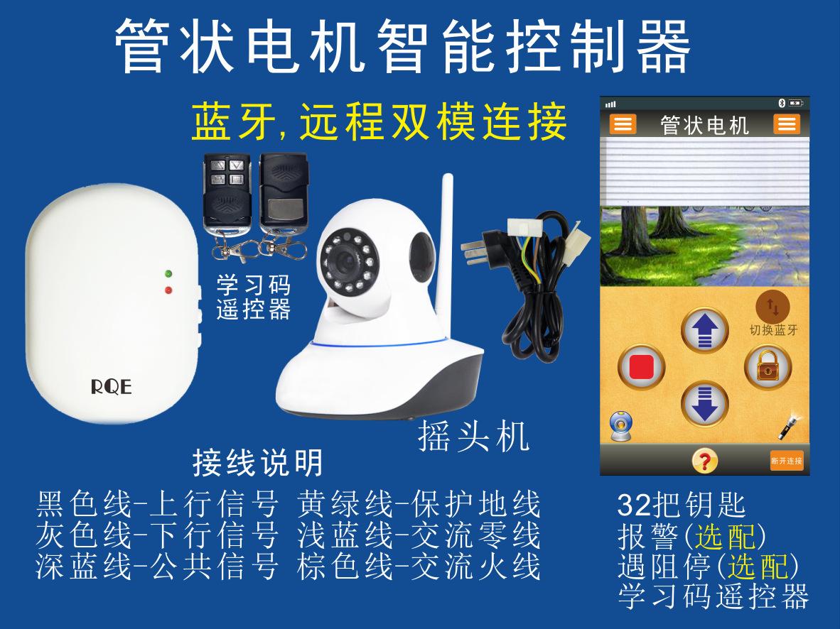 手机WIFI蓝牙远程门控器-管状电机 学习码卷帘门摇头机 视频监视