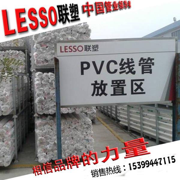 西安联塑 联塑PVC-u穿线管 西安联塑PVC穿线管 阻燃管