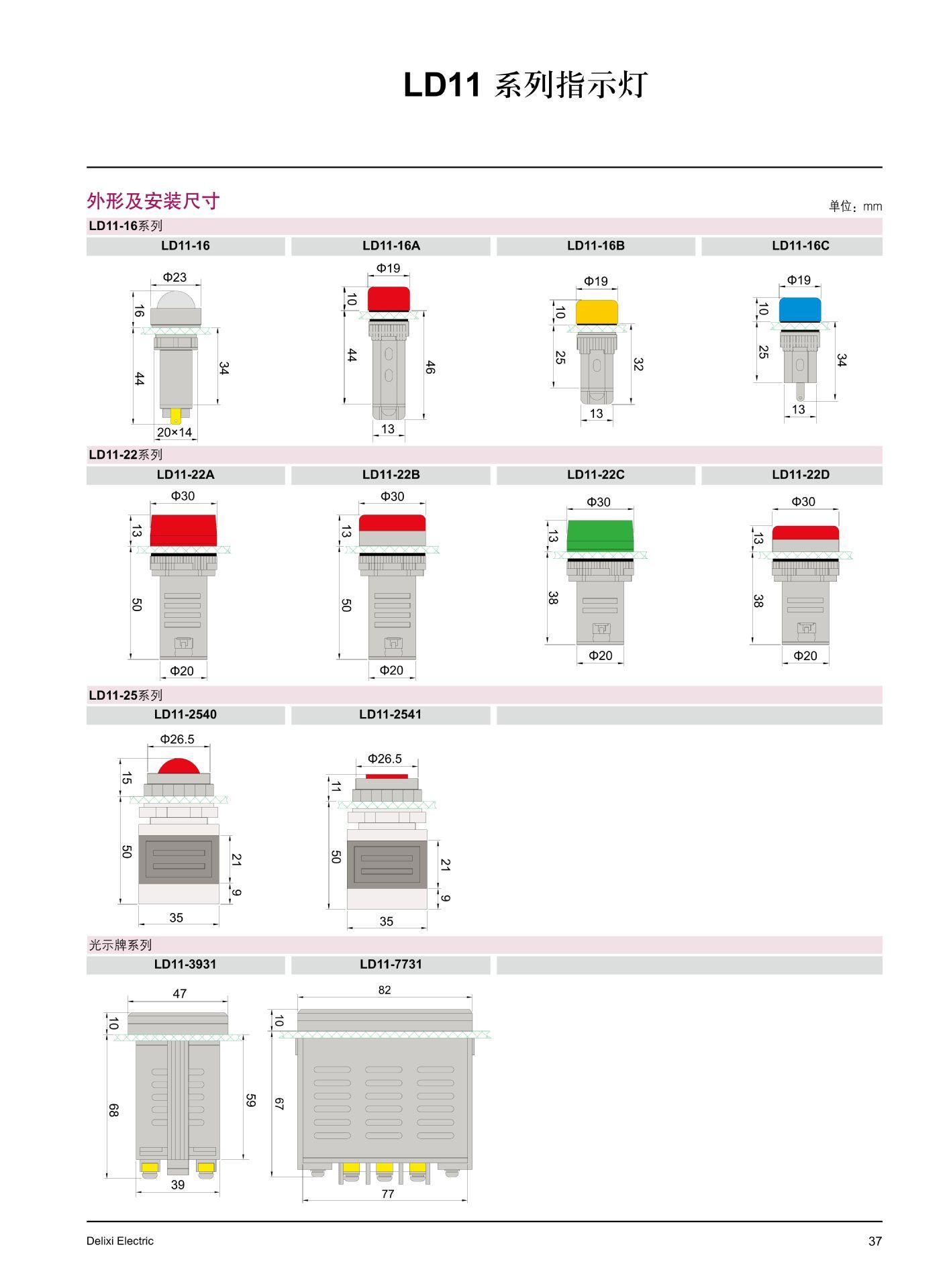 LD11 系列指示灯0004