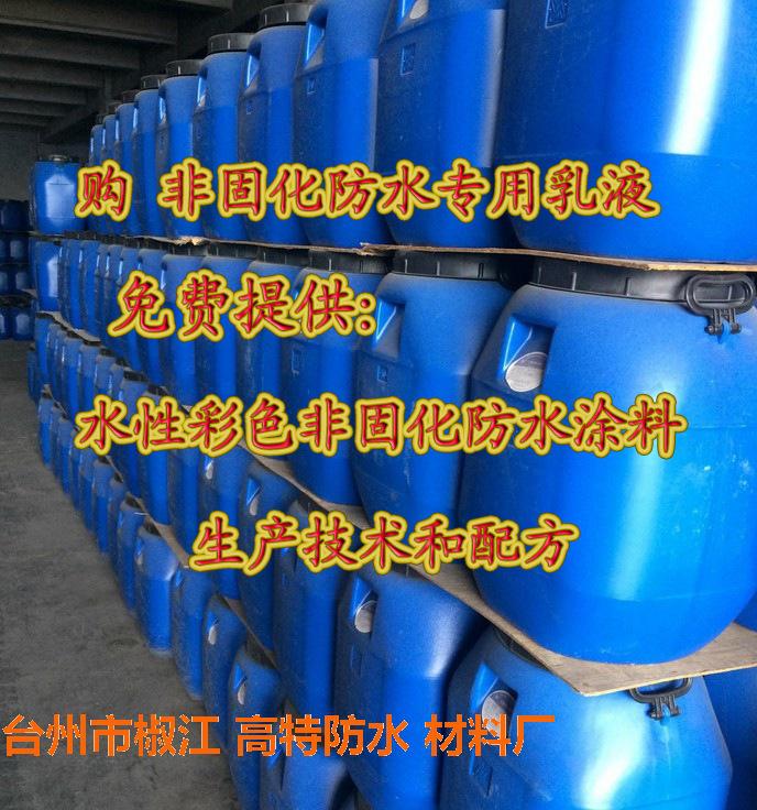 非固化防水乳液 水性彩色非固化防水涂料专用乳液 65%高固含量
