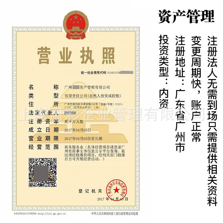 一站式服务 专业资产管理公司注册 广东内资无限期公司转让