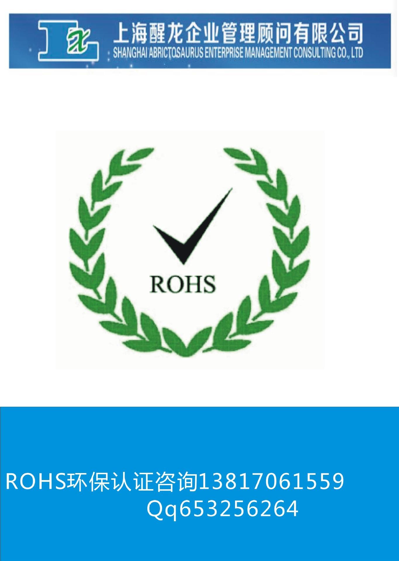 江浙沪RoHS检测认证公司 专业提供RoHS环保检测 RoHS产品认证服务