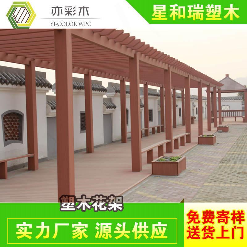 防腐木塑景观材料 田园式木塑廊架 塑木花架 厂家直销