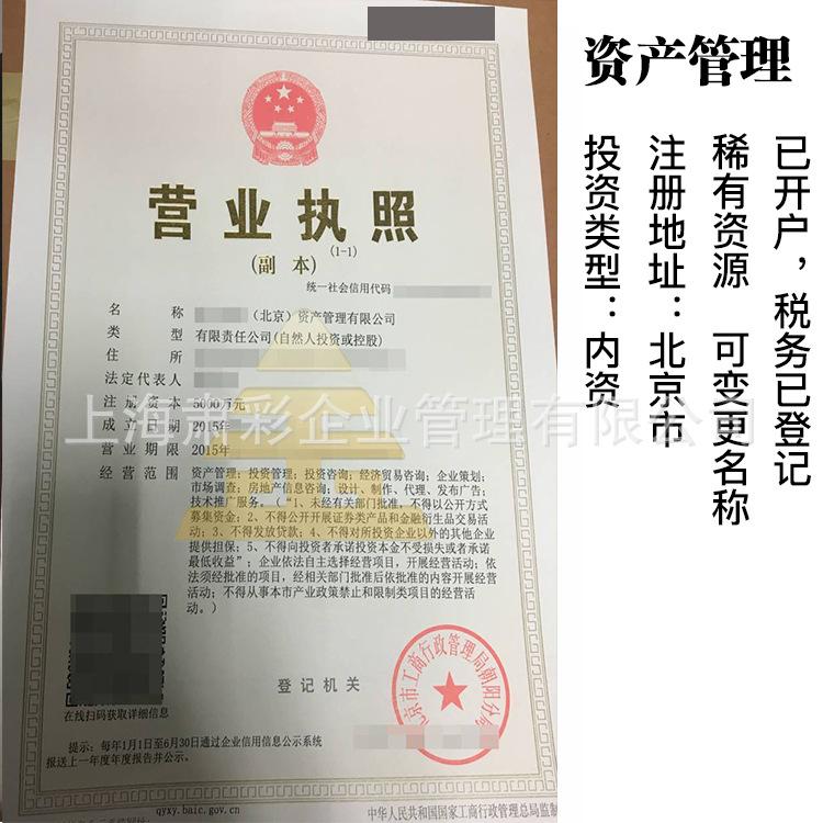 北京内资资产管理公司转让 可变更名称公司注册一站式服务