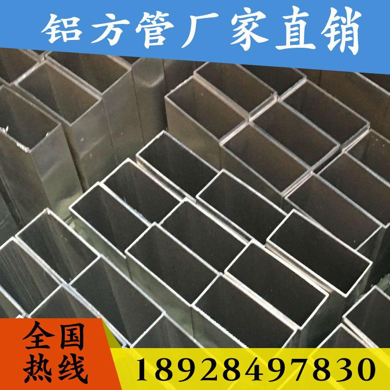 供应30*10*1.5铝合金方管  30*10*2伸缩杆铝方通  30*15*2铝扁管