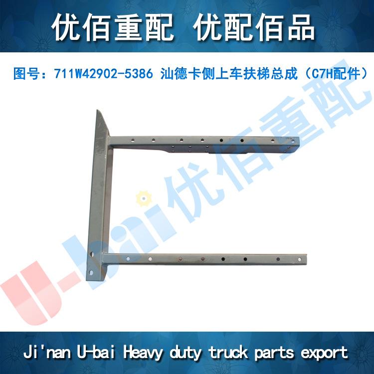 中国重汽原厂汕德卡C7H驾驶室配件 侧上车扶梯总成711W42902-5386