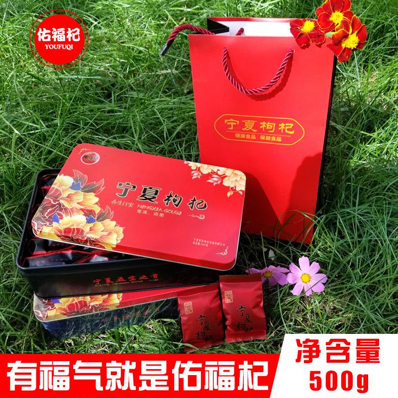【佑福杞】红枸杞礼盒装500g 宁夏中宁枸杞子 红枸杞280粒/g