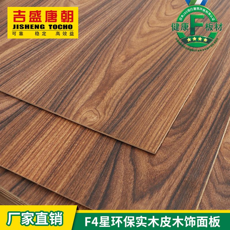 厂家直销涂装木皮板巴西酸枝山纹自然拼酒店工程木饰面成品饰面板