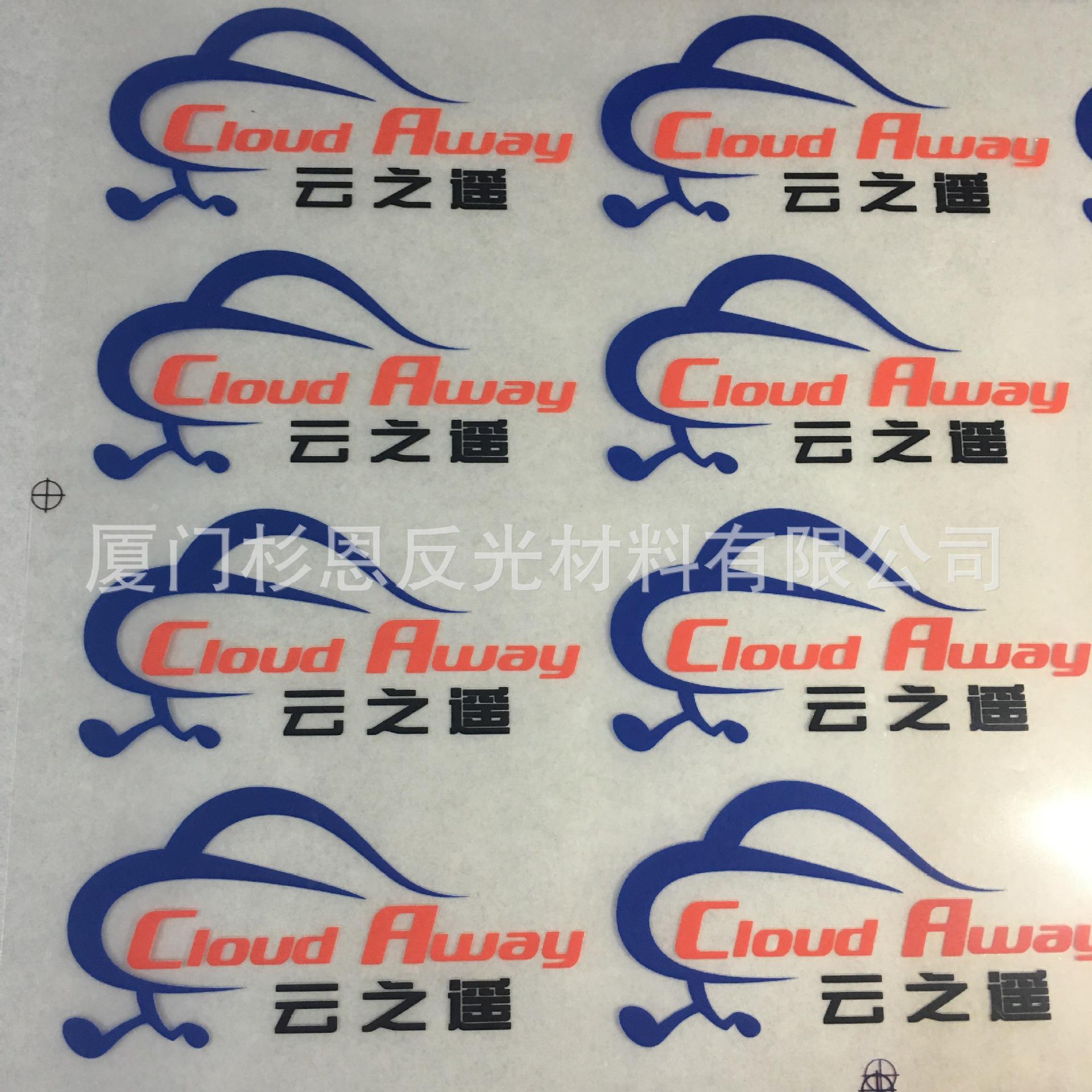 厂家直销定制 反光材料 反光转移商标 转移标 热转移 热转移印