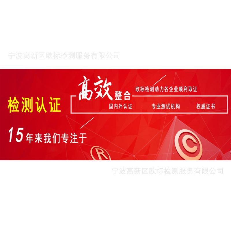 美国FCC龙8国际pt老虎客户端中心~欧标专业FCC检测