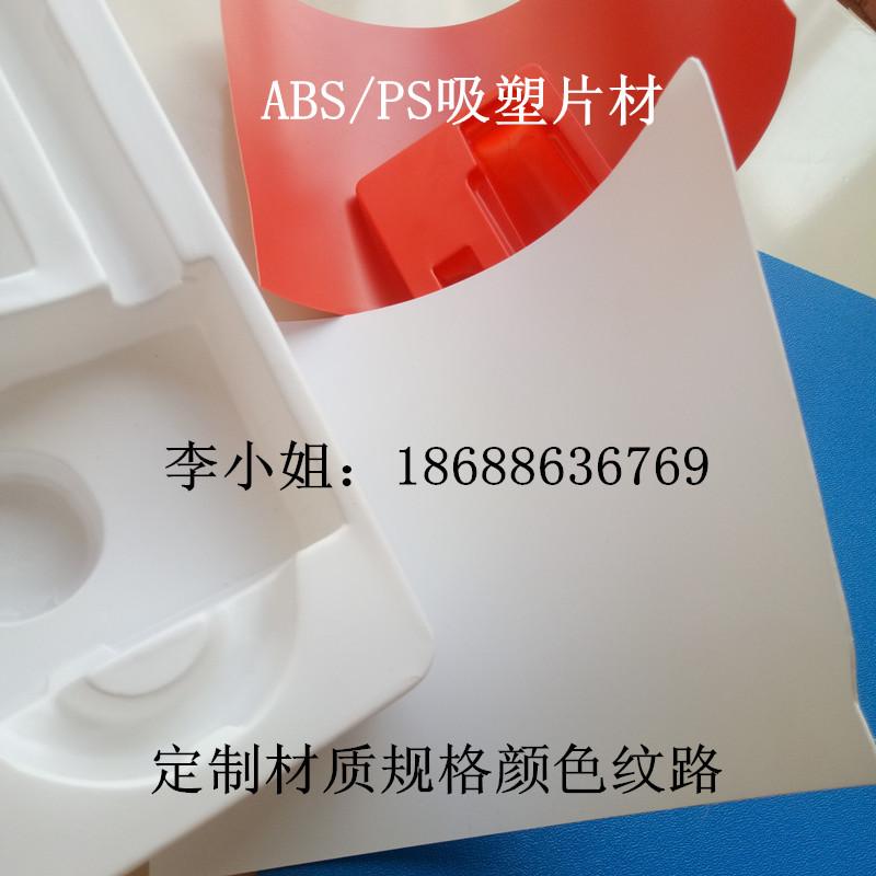 白色PS吸塑卷材ABS吸塑板磨砂ABS片材ABS皮纹板白色PP胶板PE板材